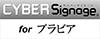 ソニーの業務用「ブラビア」向けに「CYBER Signage for ブラビア」をリリースしました!