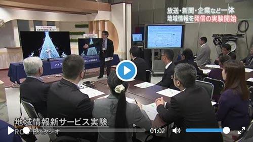 総務省提唱の地域情報発信の実験をRCCと中国新聞社とともに実施しました!